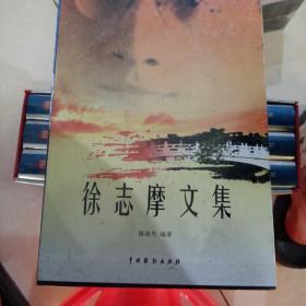 徐志摩文集(全4卷)