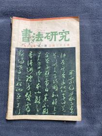 书法研究1987年第1期