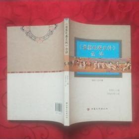 <通鉴吐蕃史料>全译