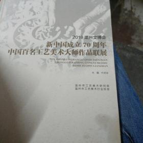 2019温州文博会新中国成立70周年中国百名工艺美术大师作品联展