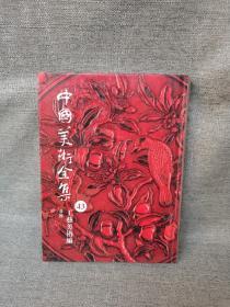 绝版书 中国美术全集43. 漆器