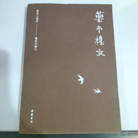 周作人作品集(第二辑):药堂杂文