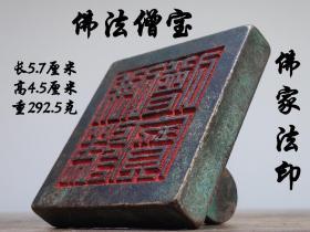 """【佛法僧宝】铜印章  佛教法器,又称""""三宝印"""",是在""""消灾、祈福、祝诞、度亡、庆典、法会、""""等""""道场疏""""上押捺用的。"""