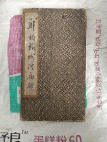 郑板桥城隍庙碑(保真)