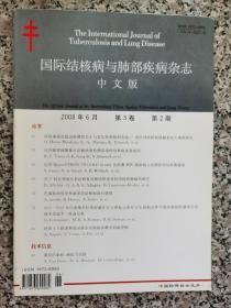 国际结核病与肺部疾病杂志(中文版)2008年  第2期