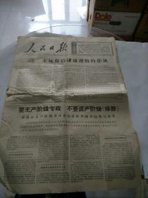 人民日报1948年6月15日创刊,1967年4月7日