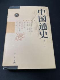中国通史(修订本)22 第十二卷 近代后编(1919—1949)下册