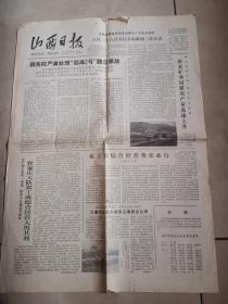 山西日报(1980.8.26 星期二 第11228号)
