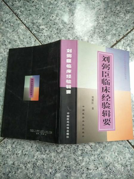 刘弼臣临床经验辑要   原版内页干净