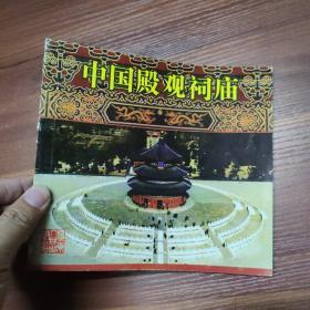 中国殿观祠庙-24开