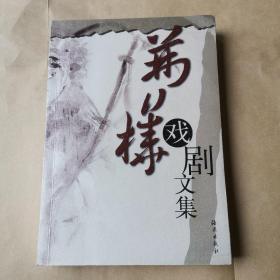 荆桦戏剧文集 (荆桦签印本)