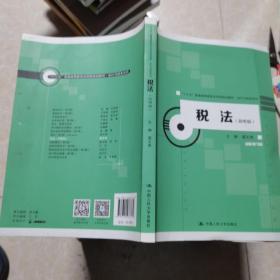 """税法(简明版)(""""十三五""""普通高等教育应用型规划教材·会计与财务系列)"""