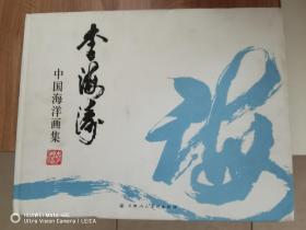 李海涛 中国海洋画集(8开 精装)