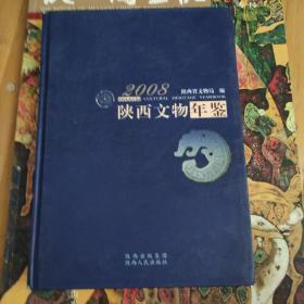 2008年陕西文物年鉴