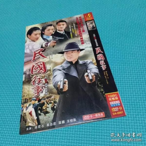 民国往事 又名裂日 主演连奕名黄志忠苗圃 1DVD光盘