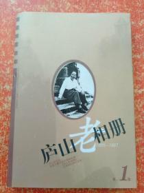 庐山老相册:1895-1987(第1辑)