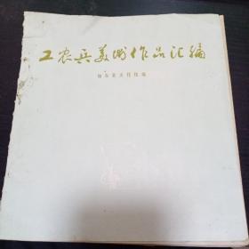 工农兵美术作品汇编(如东县文化馆编