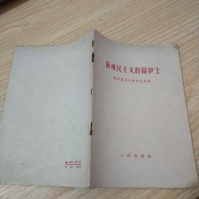 新殖民主义的辩护士 四评苏共中央的公开信