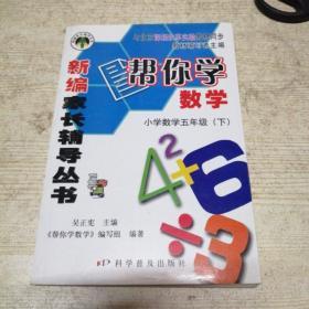 小学数学五年级下(课程改革实验)新编家长辅导丛书帮你学数学