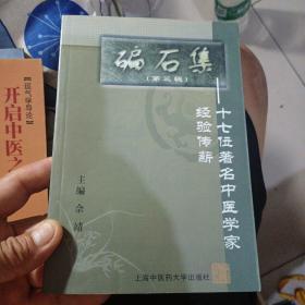 碥石集(第三辑):十七位著名中医学家经验传薪
