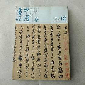 中国书法(2013.12)