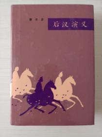 后汉演义(上,下合订本)