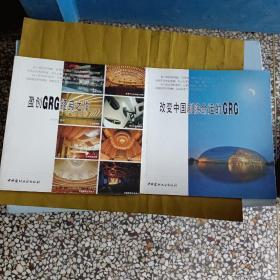 改变中国剧院命运的GRG(共两册)