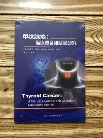 甲状腺癌:临床概况和实验研究