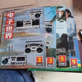 电子世界 1983 2.3.5.9 四本合售