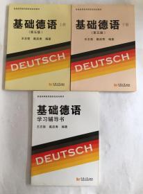 基础德语(第五版) 上下册、学习辅导书(3册合售)