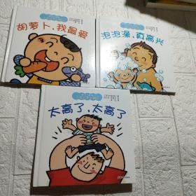 宝宝教养翻翻书:胡萝卜,我最爱、泡泡澡,真高兴、太高了,太高了【三本合售】