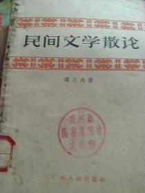 50年代旧书,民间文学散文
