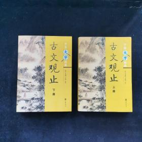 中华大字经典:古文观止(全2册)
