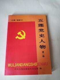 五莲党史人物(第一卷)