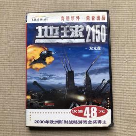 地球2150双光盘(2张光盘+游戏手册)