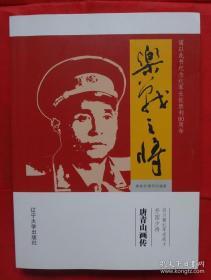 乐战之将:唐青山画传(开国少将)