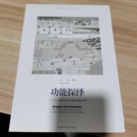 功能探绎:18世纪以来西方建筑学中 功能观念的演变与发展(内页干净)