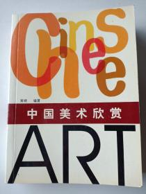 中国美术欣赏
