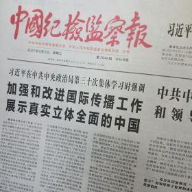中国纪检监察报更新到2021年6月10日6月1至现在54321全月有货前些期有货下单可联系