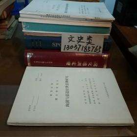 武汉大学 博士学位论文: 陶澍与嘉道经世思潮研究