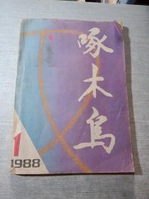 啄木鸟1988  1
