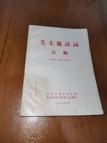 毛主席诗词注解,初稿供学习参考