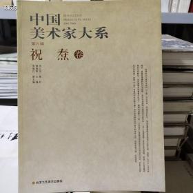 中国美术家大系 祝焘卷 写意花鸟