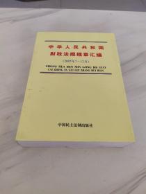 中华人民共和国财政法规规章汇编(2005年7月-12月)
