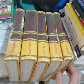 中国古代天书大系,〈1.2.3.4.5〉书皮有点磨皮,一版一印