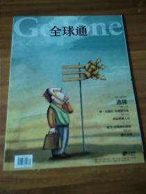 全球通 2012 6