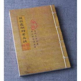 披肝露胆切要真诀 杨公刘伯温真传清代手抄古书  古籍线装