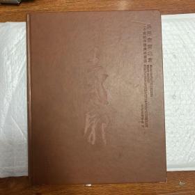 从延安到北京二十世纪中国美术巨匠-王式廓--