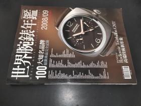 世界腕表年鉴 2008/09 [永久保存版,100大知名品牌最新商品完全记录]