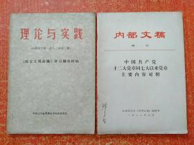 2册合售:内部文稿(增刊)——中国共产党十二大党章同七大以来党章主要内容对照、理论与实践1983年第2期《陈云文稿选编》学习辅导材料